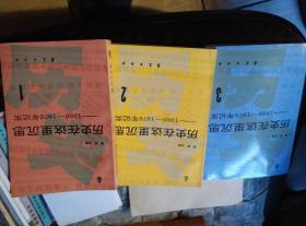 历史在这里沉思-1966-1976年记实(第1-3卷)
