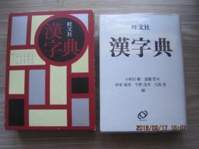 旺文社汉字典(日文)..