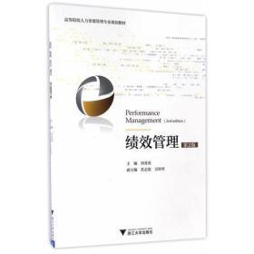 绩效管理 第2版 高等院校人力资源管理专业系列教材