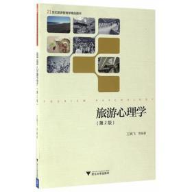 旅游心理学-(第2版) 9787308166706