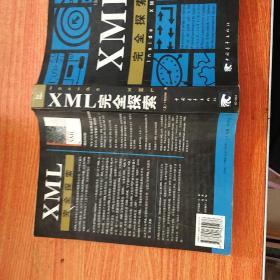 XML完全探索