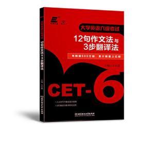 大学英语六级考试12句作文法与3步翻译法王长喜北京理工大学出
