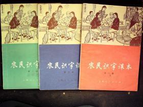 少见课本,1977年上海人民出版社初版:《农民识字课本》1-3册,封皮相当漂亮,有毛像和华国锋像,有粉碎四人帮图画,多篇涉及华的文章,只有在76-78年特殊时期才有此类内容,浓郁时代气息,有上海地图,品不错