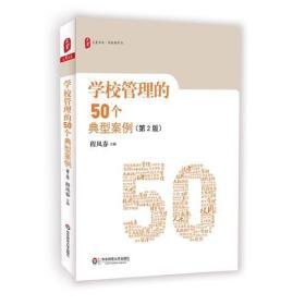 学校管理的50个典型案例(第2版)大夏书系