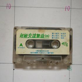 超级交谊舞曲(三)老磁带