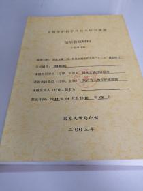 """国家宝藏工程——珍贵文物保护专项""""十二五""""规划研究"""
