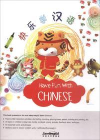 快乐学汉语