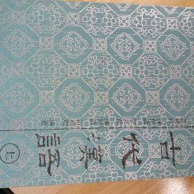 古代汉语:修订本.上