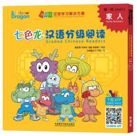 七色龙汉语分级阅读(第1级):家人(套装共5册)