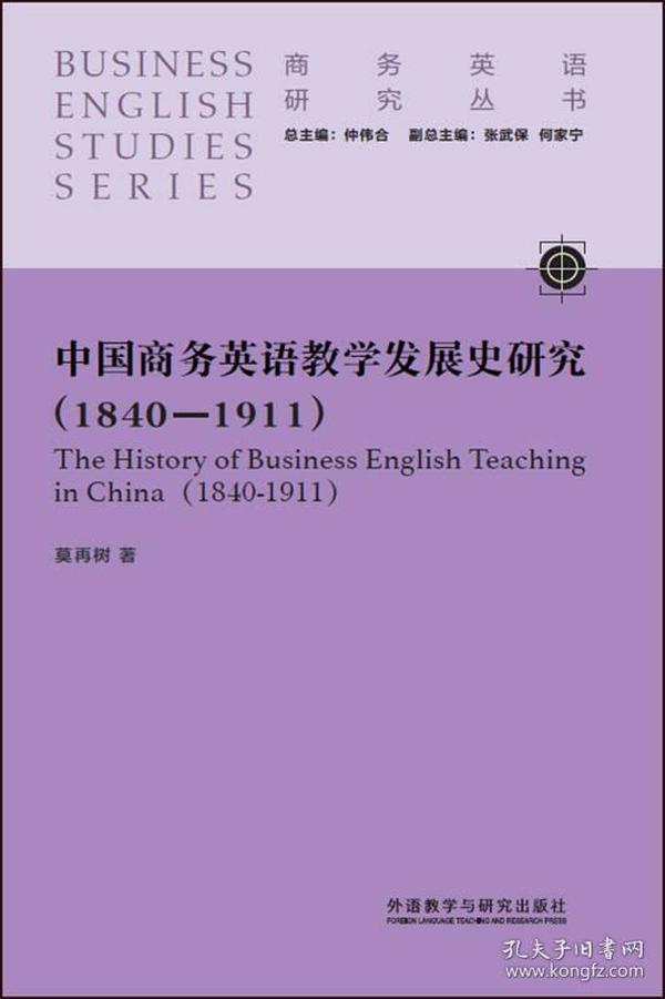 中国商务英语教学发展史研究