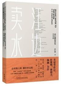 江边卖水:张信刚演讲集(英汉对照)