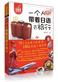 一个人带着日语去旅行(彩图实境外研通点读书)
