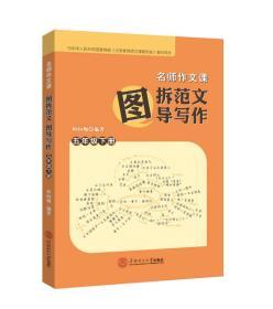 名师作文课:图拆范文  图导写作.五年级.下