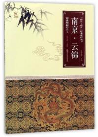 南京·云锦(锦绣绚丽巧天工)