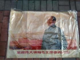 超大张1开文革宣传画 跟着伟大领袖毛主席奋勇前进