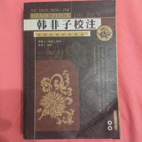 韩非子校注:古典名著标准读本