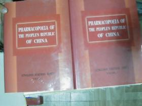 PHARMACOPOEIA OF THE PEOPLES REPUBLIC OF CHINA.中华人民共和国药典.第1.2部:1997年英文版