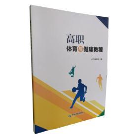 高职体育与健康教程