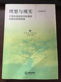 理想与现实:中国环境侵权纠纷现状及救济机制构建