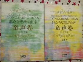 正版 群众合唱精品曲库:童声卷(上+下册)9787805539331 李丹芬 上海音乐出版社