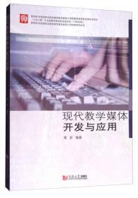 教育部财政部职业院校教师素质提高计划成果系列丛书:现代教学媒体开发与应用