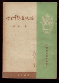 (红色善本)踏破辽河千里雪    1949年5月