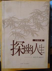 探幽人生:微型诗1620首