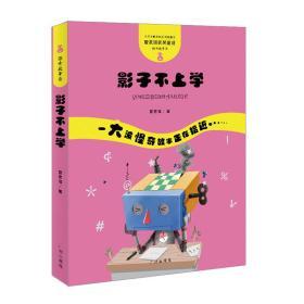 管家琪获奖童话·怪奇故事袋:影子不上学