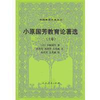 小原国芳教育论著选(上下)(外国教育名著丛书)