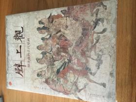 壁上观——细读山西古代壁画