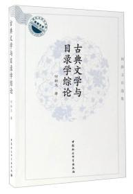 何新文自选集:古典文学与目录学综论