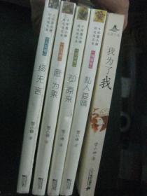 雪小禅作品5册合售:我为了我、私人爱情、却原来、愿为果、终无言