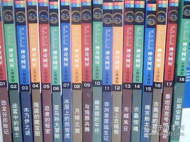 神奇树屋典藏版(中英双语):1-34.恐龙谷历险记-可怕的沙尘暴.全34册