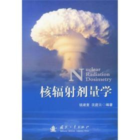 核辐射剂量学