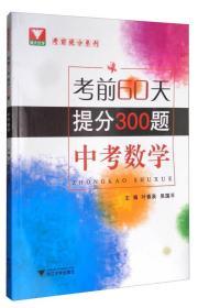 考前提分系列:考前60天,提分300题(中考数学)