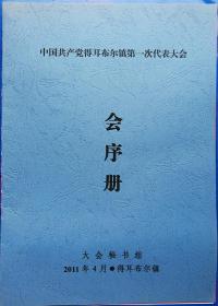 中国共产党得耳布尔镇第一次代表大会会序册
