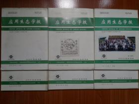 应用生态学报-2001年2-12月-第12卷-第1.2.3.4.5.6期++