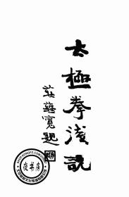 【复印件】太极拳浅说-1931年版-