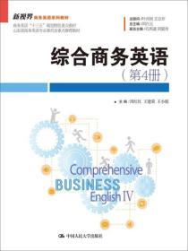 综合商务英语(第4册)/新视界商务英语系列教材