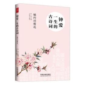 钟爱一生的古诗词:婉约词精选