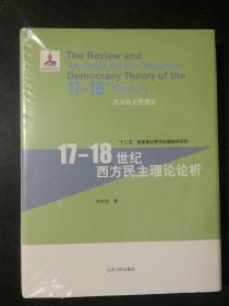 西方民主思想史:17-18世纪西方民主理论论析【精装未拆封】