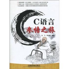 C语言参悟之旅