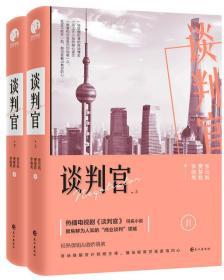谈判官(电视剧同名小说)(套装共2册)