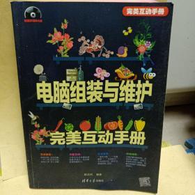 完美互动手册:电脑组装与维护完美互动手册