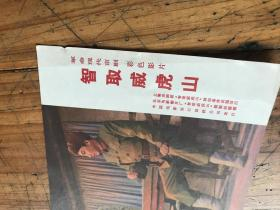2792:《智取威虎山 彩色影片》说明书