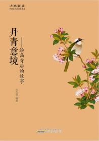 古典新读·丹青意境:绘画背后的故事