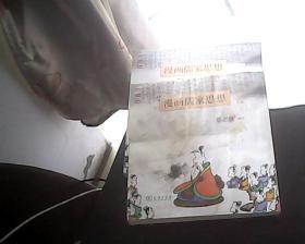 漫画儒家思想 上下 两册