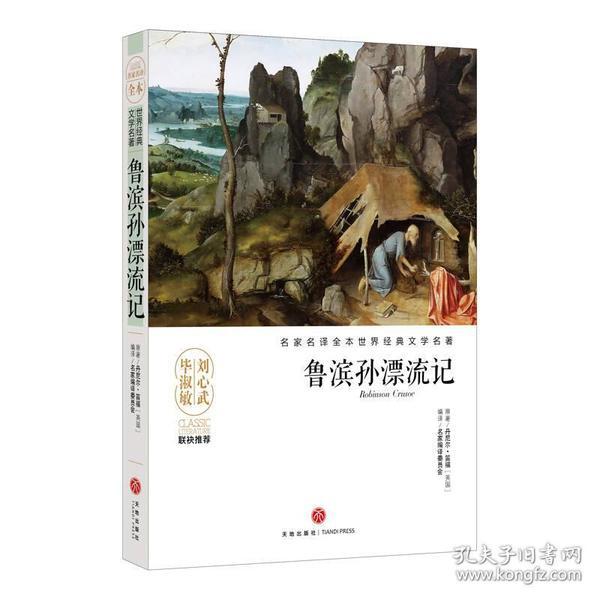鲁滨孙漂流记/名家名译全本世界经典文学名著