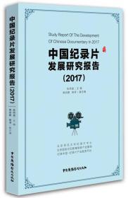 2017-中国纪录片发展研究报告