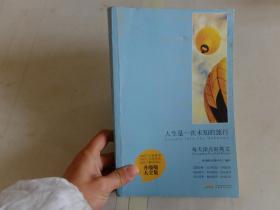 每天读点好英文:人生是一次未知的旅行